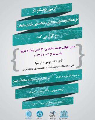 Studies Iranian phd